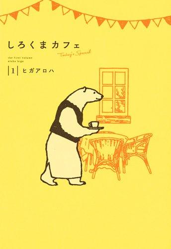 しろくまカフェtoday's special  [愛蔵版コミックス] (1‐ 1巻