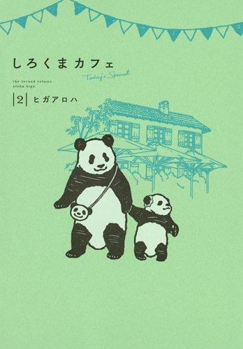 しろくまカフェtoday's special  [愛蔵版コミックス] (1‐ 2巻