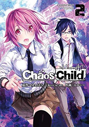 Chaos;Child 2巻