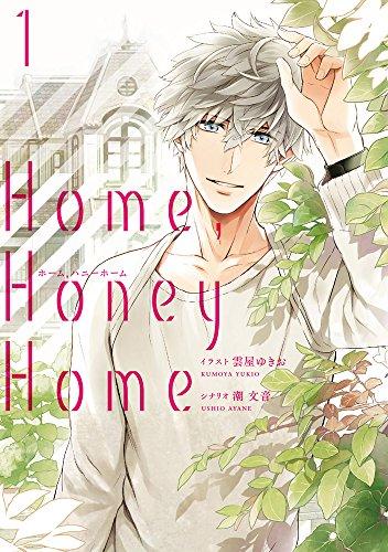 Home, Honey Home 1巻