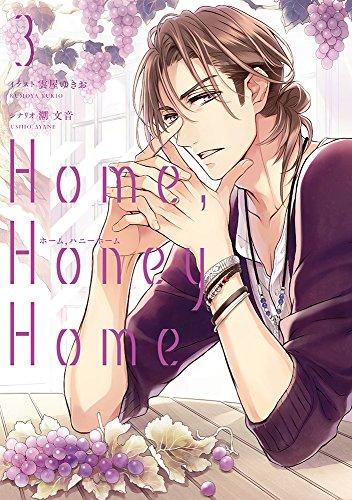 Home, Honey Home 3巻