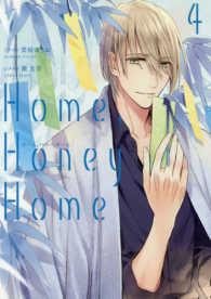 Home, Honey Home 4巻
