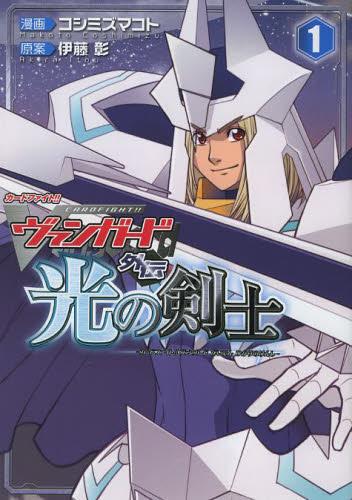 カードファイト!!ヴァンガード 外伝 光の剣士 1巻