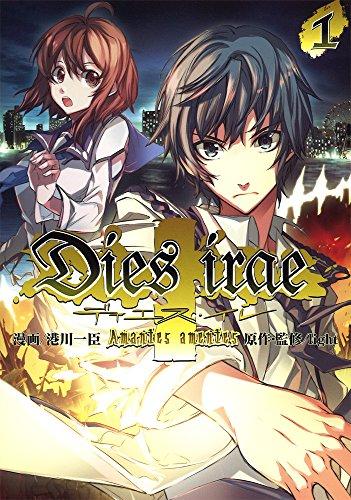Dies irae 〜Amantes amentes〜 1巻