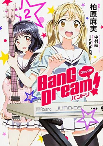 コミック版 BanG Dream! バンドリ 2巻