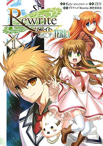 Rewrite:SIDE-TERRA 1巻