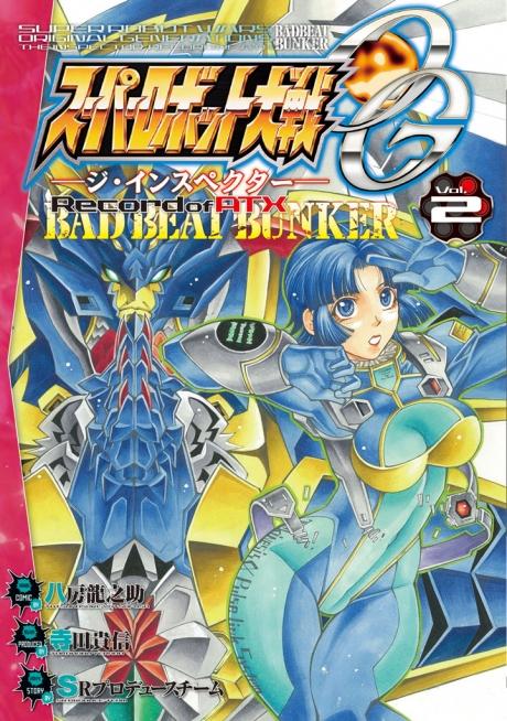 スーパーロボット大戦OG -ジ・インスペクター- Record of ATXBAD BEAT BUNKER 2巻