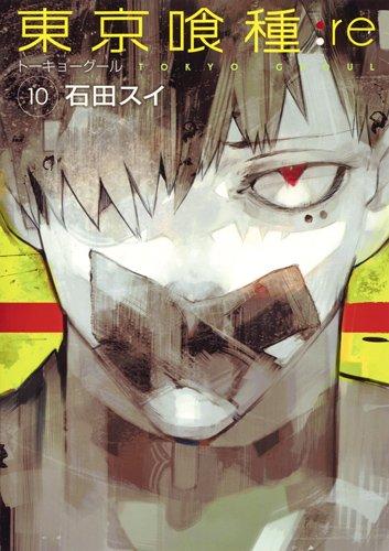 【入荷予約】東京喰種−トーキョーグール−:re 10巻