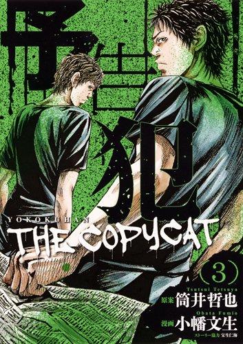 予告犯−THE COPYCAT− 3巻