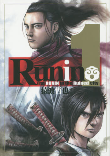 Runin 1巻
