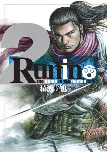 Runin 2巻