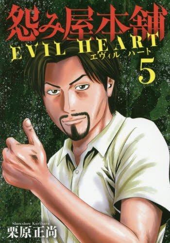 怨み屋本舗EVIL HEART 5巻