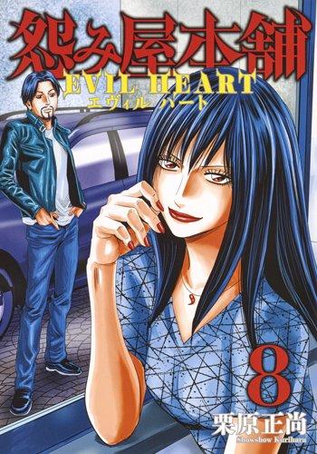 怨み屋本舗EVIL HEART 8巻