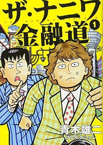 ザ・ナニワ金融道 1巻