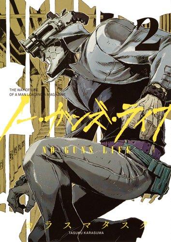 ◆特典あり◆ノー・ガンズ・ライフ 2巻