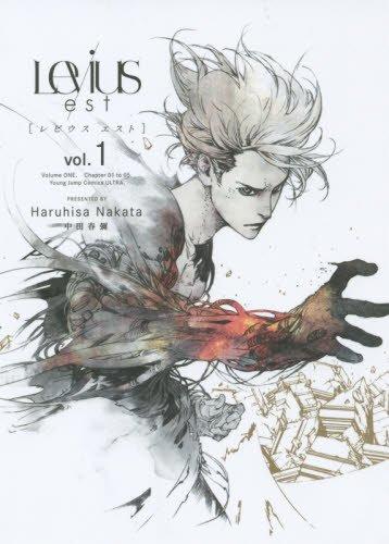 Levius/est [レビウス エスト] 1巻
