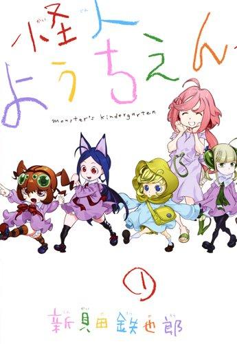 ◆特典あり◆怪人ようちえん monster's kindergar 1巻