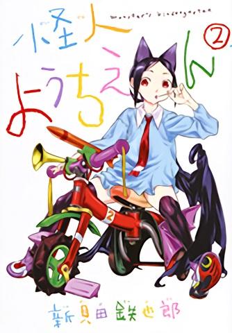 ◆特典あり◆怪人ようちえん monster's kindergar 2巻