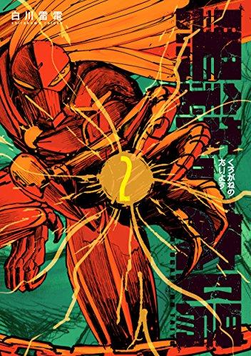 黒鉄の太陽 2巻