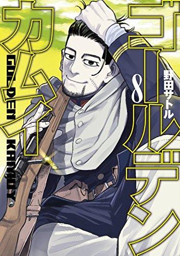 ゴールデンカムイ 8巻