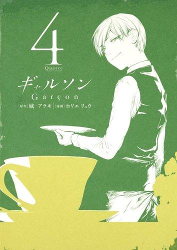 ギャルソン 4巻