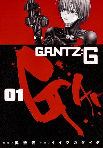 GANTZ:G 1巻