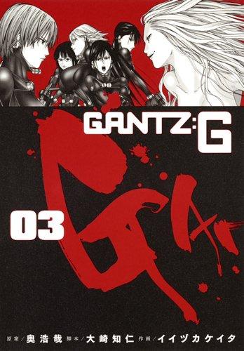 GANTZ:G 3巻