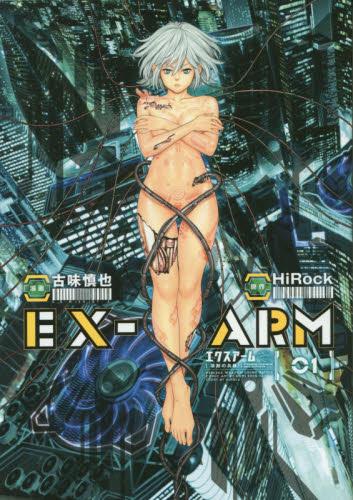 EX-ARM エクスアーム 1巻