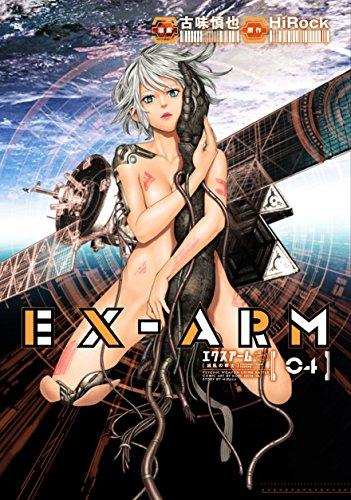 EX-ARM エクスアーム 4巻
