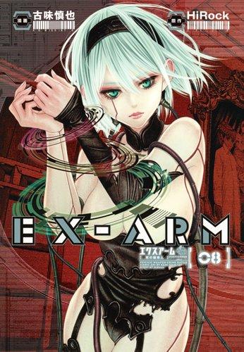 EX-ARM エクスアーム 8巻