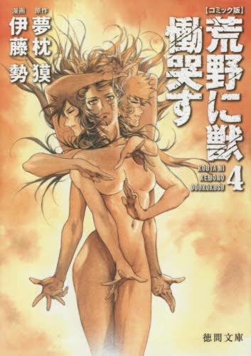 コミック版 荒野に獣慟哭す 4巻