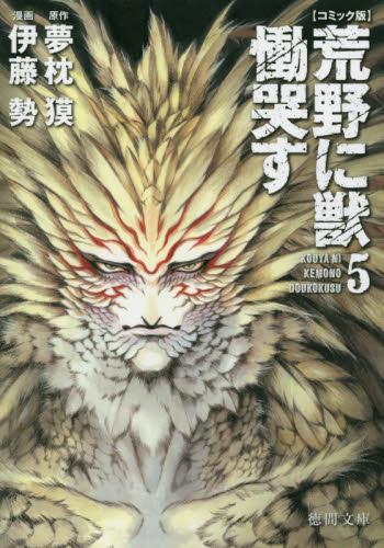 コミック版 荒野に獣慟哭す 5巻