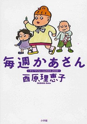 毎週かあさん〜サイバラくろにくる2004-2008〜 1巻