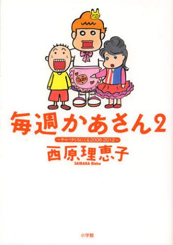 毎週かあさん〜サイバラくろにくる2004-2008〜 2巻