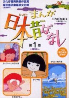 まんが日本昔ばなしセット 1巻