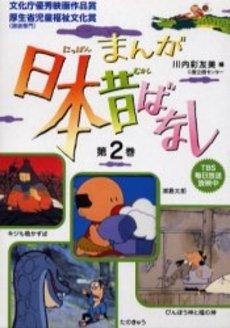 まんが日本昔ばなしセット 2巻