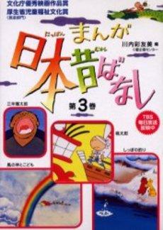 まんが日本昔ばなしセット 3巻