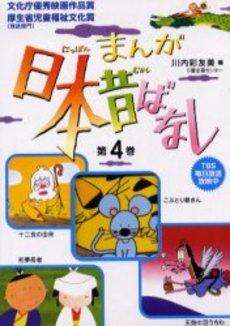 まんが日本昔ばなしセット 4巻