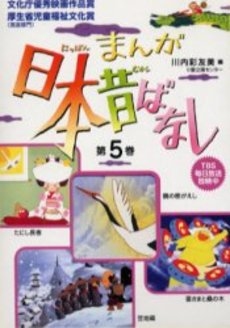 まんが日本昔ばなしセット 5巻