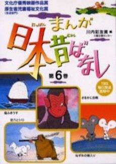 まんが日本昔ばなしセット 6巻