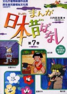 まんが日本昔ばなしセット 7巻