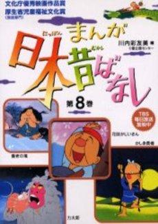 まんが日本昔ばなしセット 8巻