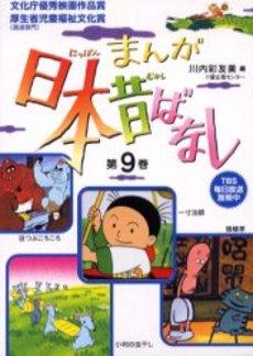 まんが日本昔ばなしセット 9巻