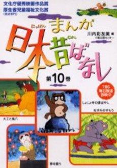 まんが日本昔ばなしセット 10巻