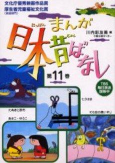 まんが日本昔ばなしセット 11巻