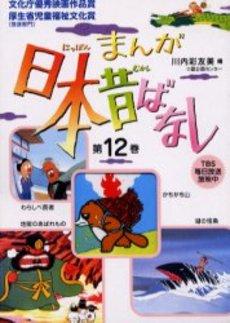 まんが日本昔ばなしセット 12巻
