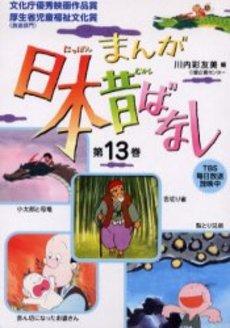 まんが日本昔ばなしセット 13巻
