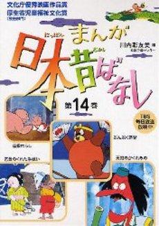 まんが日本昔ばなしセット 14巻