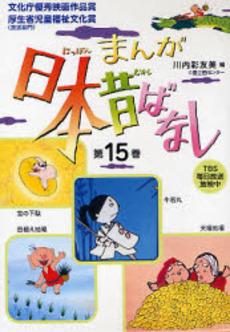まんが日本昔ばなしセット 15巻