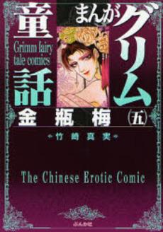 まんがグリム童話 金瓶梅 [文庫版] 5巻